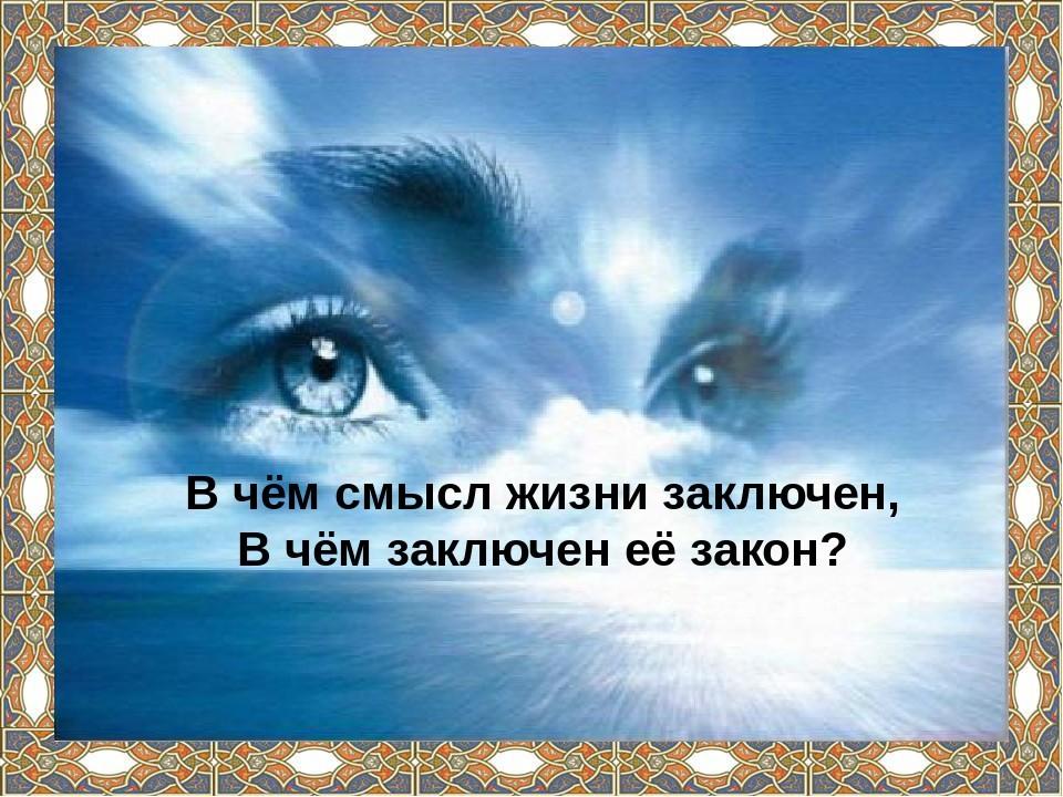 Смысл жизни & предназначение. Who is who ?
